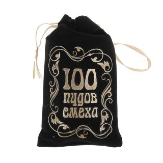 Мешочек смеха «100 пудов» Минск