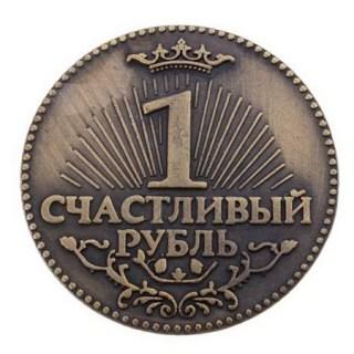 монета счастливый рубль  Минск