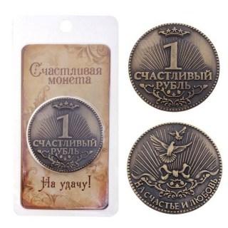 Монета сувенирная «Счастливый рубль» купить в Минске +375447651009