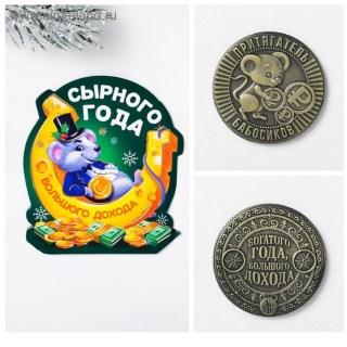 Монета сувенирная «Богатого года» купить в Минске +375447651009