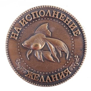Монета сувенирная «Исполнение желания» купить в Минске +375447651009