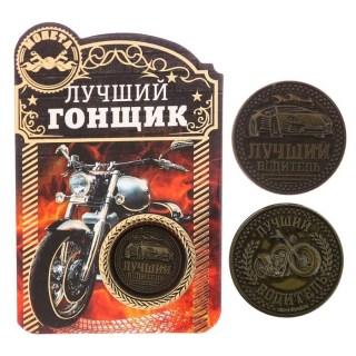 Монета сувенирная «Лучший водитель» d=2 см. купить в Минске +375447651009