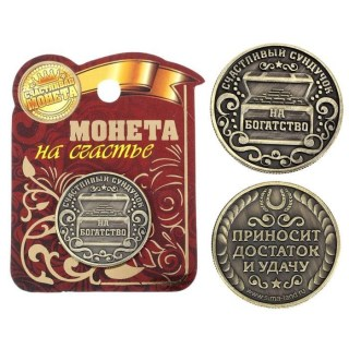 Монета сувенирная «На богатство» купить в Минске +375447651009