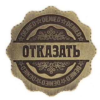 Монета сувенирная «Отказать-разрешить» купить в Минске +375447651009