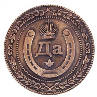 Монета сувенирная «Ответ» купить в Минске +375447651009