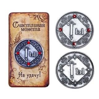 Монета сувенирная «Ты» купить в Минске +375447651009