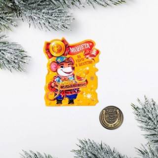 Монета сувенирная «Удачного года» купить в Минске +375447651009