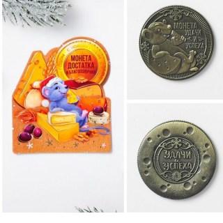 Монета сувенирная «Успешного года» купить в Минске +375447651009