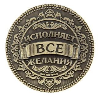 Монета сувенирная «Волшебная деньга» купить в Минске +375447651009