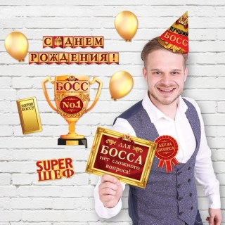 Набор для оформления праздника «С Днем рождения, Босс» купить в Минске +375447651009