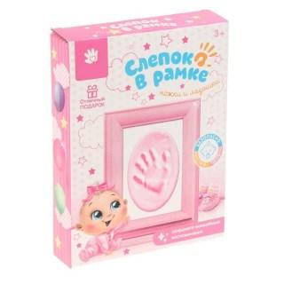 Набор для создания слепка в рамке розовый купить в Минске +375447651009