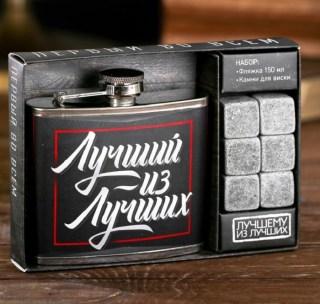 Набор:фляжка 150 мл+камни для виски «Лучший из лучших» купить в Минске +375447651009
