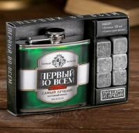 Набор:фляжка+камни для виски «Первый во всем» купить в Минске +375447651009
