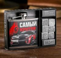 Набор:фляжка+камни для виски «Самый крутой» купить в Минске +375447651009