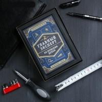 Набор инструментов «Эксперт» в кейсе-книге купить в Минске +375447651009
