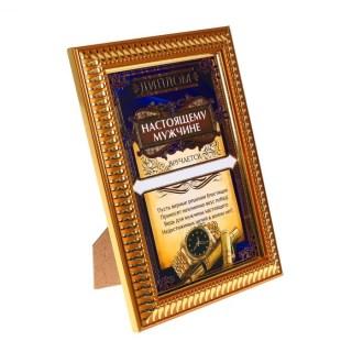 Набор «Лучший из лучших»: диплом, гильотина купить в Минске +375447651009
