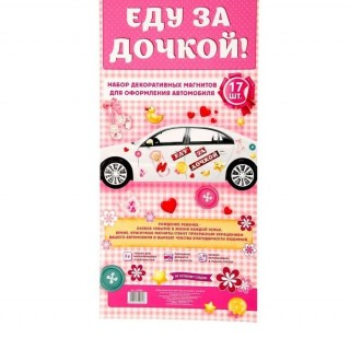 Набор магнитов на авто «Еду за дочкой!» 17 штук купить Минск +375447651009