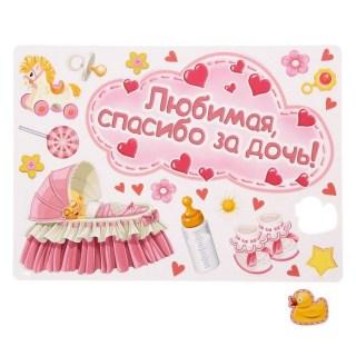Набор магнитов на авто «Любимая, спасибо за дочь» 15 элементов купить в Минске +375447651009