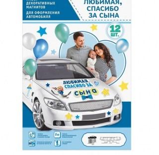 Набор магнитов на авто «Любимая, спасибо за сына» 12 элементов купить в Минске +375447651009