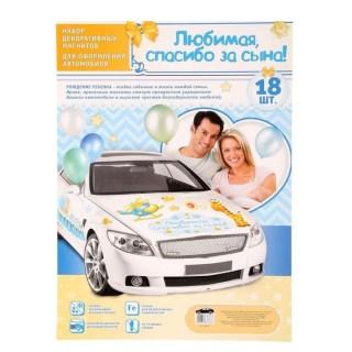 Набор магнитов на авто «Любимая, спасибо за сына» 18 элементов купить в Минске +375447651009