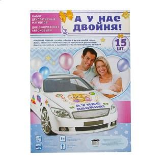Набор магнитов на авто «У нас двойня» 15 элементов купить в Минске +375447651009