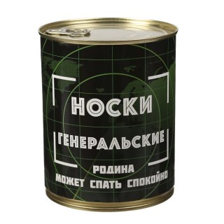 Набор носков «Генерал» в банке 5 пар купить в Минске +375447651009