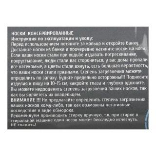 Набор носков «Сурового мужика» в банке 5 пар купить в Минске +375447651009