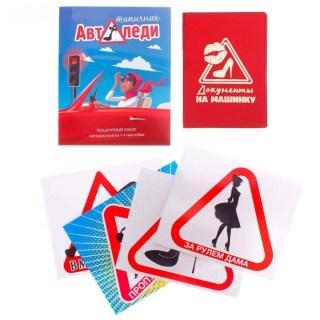 Набор: обложка на автодокументы+наклейки «Леди» купить в Минске +375447651009
