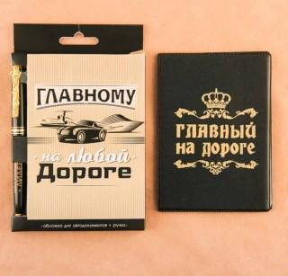 Набор: обложка на автодокументы+ручка «Главный на дороге» купить Минск +375447651009