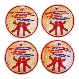 Набор подставок для кружек и бокалов «Мы гуляем и бухаем» 4 шт. купить в Минске +375447651009