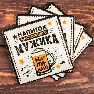 Набор подставок для кружек и бокалов «Напиток мужика» 4 шт. купить в Минске +375447651009