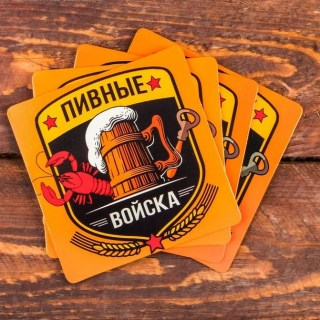 Набор подставок для кружек и бокалов «Пивные войска» 4 шт. купить в Минске +375447651009
