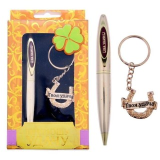 Набор ручка+брелок «На удачу» купить +375447651009