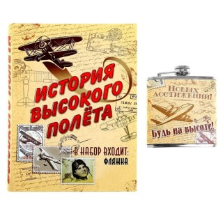 набор с фляжкой в шкатулке история высокого полета Минск
