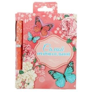 Набор «Самая очаровательная» ручка+обложка на паспорт Минск +375447651009