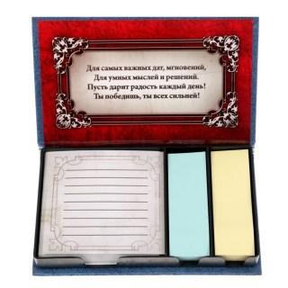 Набор:стикеры+блок для записей «Для важных записей» купить в Минске +375447651009