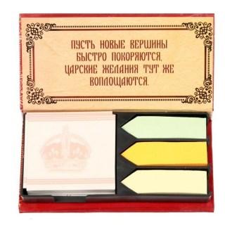 Набор:стикеры+блок для записей «Царские записки» купить в Минске +375447651009