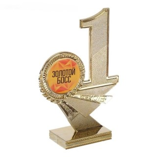 Награда «Золотой босс» 15 см купить в Минске +375447651009