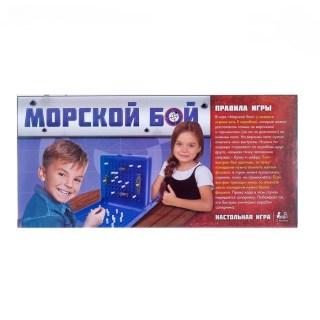Настольная игра «Морской бой» компакт купить Минск +375447651009