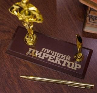 Настольный органайзер с наградой «Лучший директор» купить в Минске +375447651009