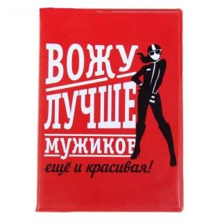 Обложка для автодокументов «Вожу лучше мужиков» купить в Минске +375447651009