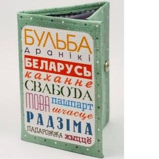 Обложка для документов 2 в 1 «Бульба, дранікі, Беларусь» купить Минск