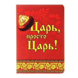 Обложка для паспорта «Просто Царь» купить в Минске +375447651009