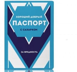 Обложка для паспорта «Сгущенка» купить в Минске +375447651009