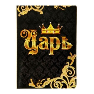 Обложка для паспорта «Царь» купить в Минске +375447651009