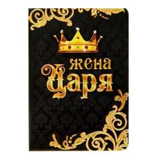 Обложка для паспорта «Жена Царя» купить в Минске +375447651009