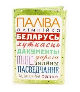 Купить обложка на автодокументы «Беларусь» кожаная в Минске
