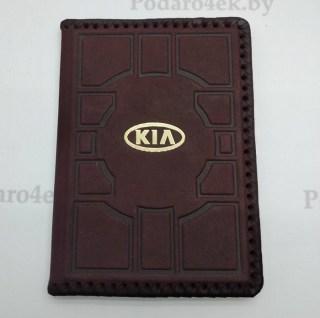 Обложка на автодокументы «KIA» кожаная купить в Минске +375447651009