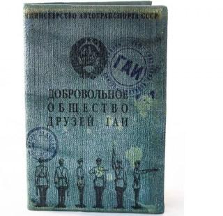Обложка на автодокументы «Общество друзей ГАИ» кожаная купить Минск