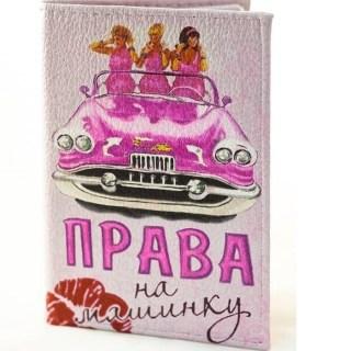 Обложка на автодокументы «Права на машинку» кожаная купить